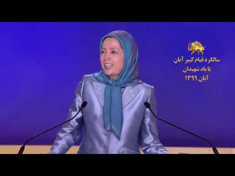 Online Conference Marking Anniversary of Iran Protests November 10, 2020