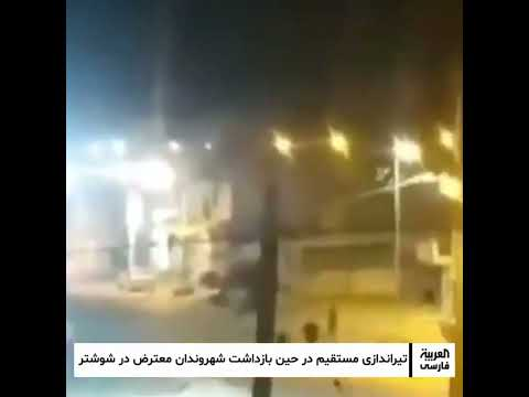 Iran: Ruthless force used to crush protests in Khuzestan province