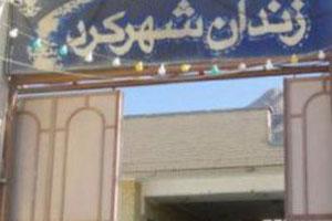 Shahr-e Kord prison entrance, Iran