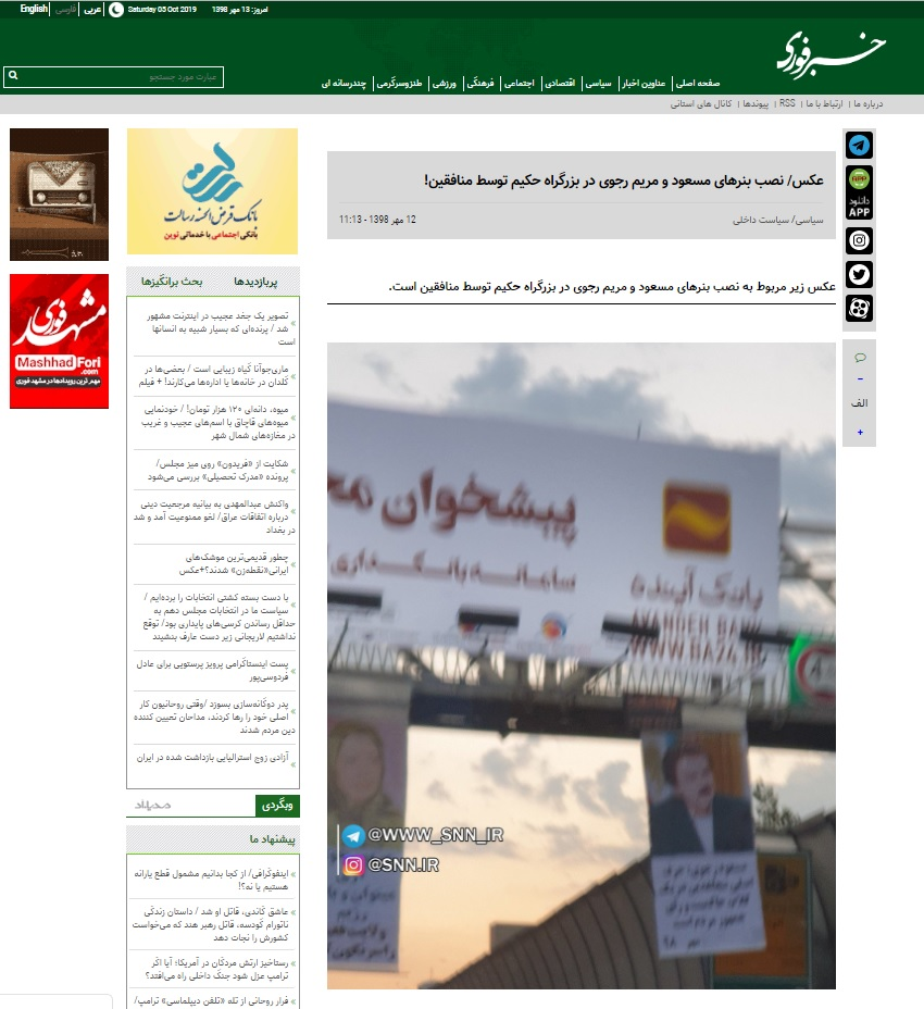 The MEK install banners of Massoud Rajavi and Maryam Rajavi over the Hakim Expressway - Iran's state-run Khabar Fori website, October 4, 2019