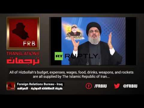 Hassan Nasrallah: 'as long as Iran has money, Hezbollah has money'