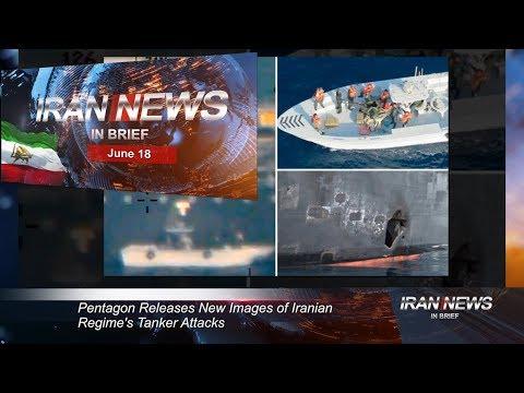 Iran news in brief, June 18, 2019