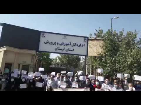 تجمع اعتراضی معلمان استان لرستان-۲۳شهریور۱۴۰۰