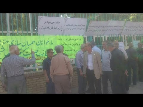 YAZD, Iran. Sep.11, 2018. Protest gathering of retirees & nursing pioneers