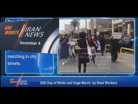 One Minute Iran News, December 4, 2018