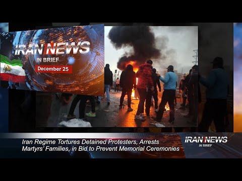 Iran news in brief, December 25, 2019