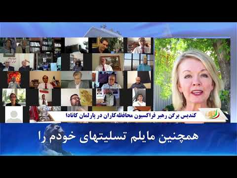 Speech by Candice Bergen to the International Conference at Ashraf 3
