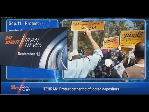 One Minute Iran News, September 12, 2018
