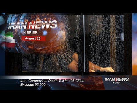 Iran news in brief, August 25, 2020