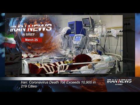 Iran news in brief, March 25, 2020