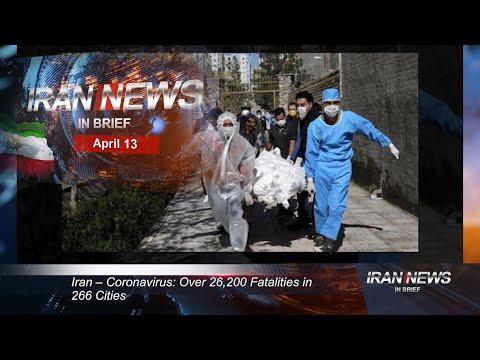 Iran news in brief, April 13, 2020