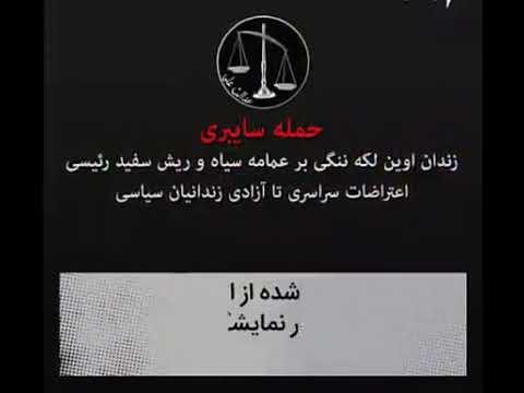 هک سیستم کامپیوتری زندان اوین