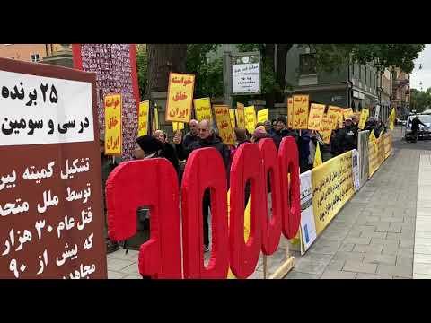 تظاهرات ایرانیان آزاده و هواداران سازمان مجاهدین در استکهلم سوئد -۲۹شهریور۱۴۰۰
