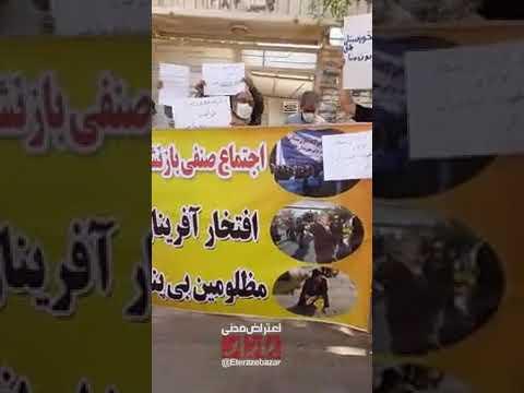 تجمع  اعتراضی بازنشستگان فولاد در خوزستان