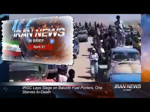 Iran news in brief, April 21, 2021