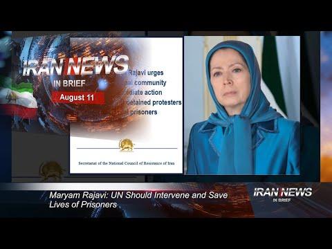Iran news in brief, August 11, 2020