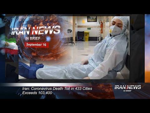 Iran news in brief, September 16, 2020