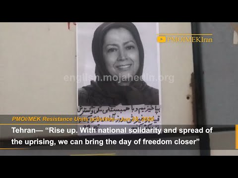 """We will take back Iran from the mullahs"" : PMOIMEK Resistance Units"