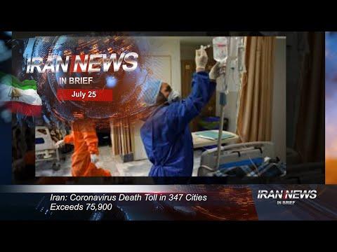 Iran news in brief, July 25, 2020