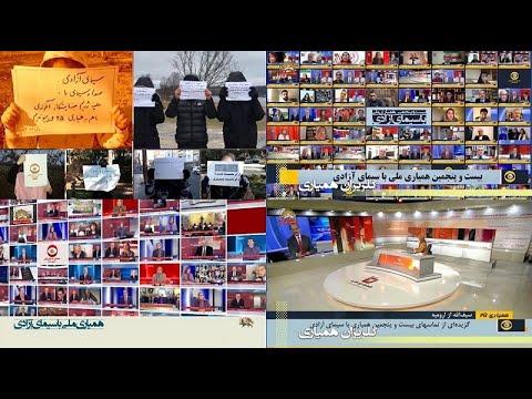 Iran's opposition INTV telethon - January 2021