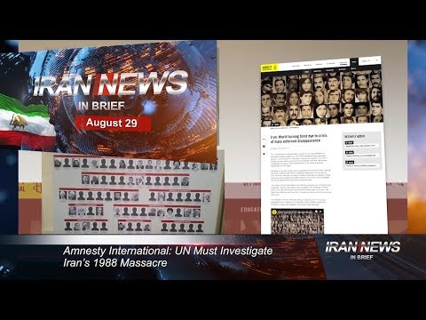Iran news in brief, August 29, 2019