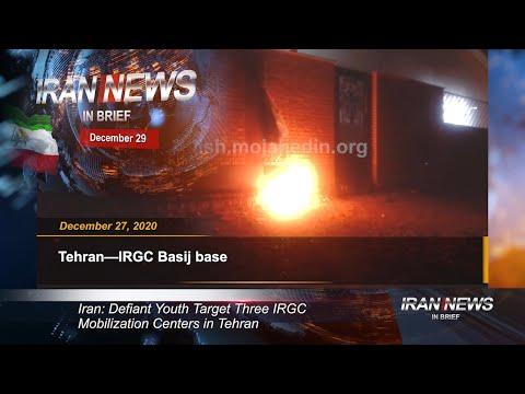 Iran news in brief, December 29, 2020