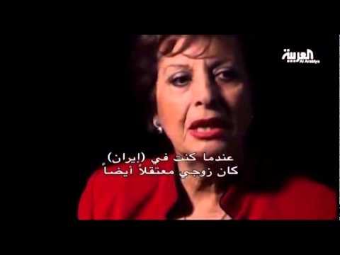 العربیه «دورانی در جهنم» ـ خاطرات خانم مرجان