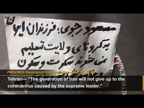 """""""The Iranian regime is full of fear of its overthrow"""" MEK Resistance Units"""