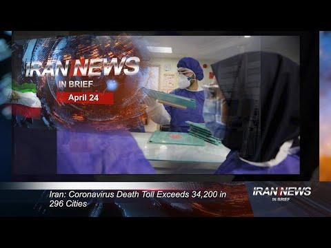 Iran news in brief, April 24, 2020