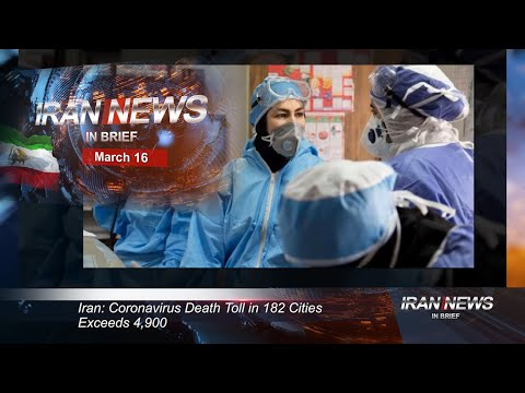 Iran news in brief, March 16, 2020