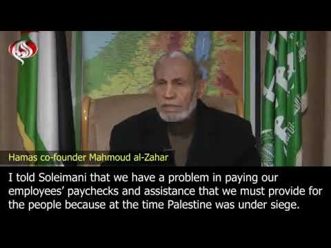 Mahmoud Zahar, admitted in that he had received $ 22 million from Qassem Soleimani for Hamas.