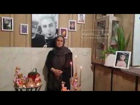 پیام مادر شهید قیام آبان مهرداد معین فر در آستانه سال نو