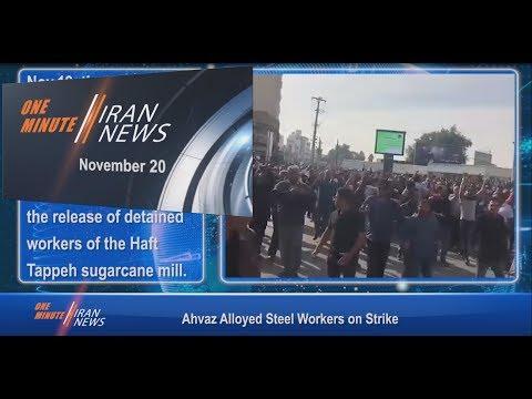 One Minute Iran News, November 20, 2018