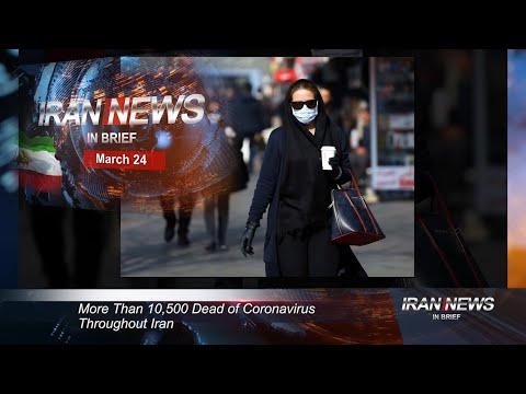 Iran news in brief, March 24, 2020