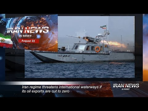 Iran news in brief, August 22, 2019