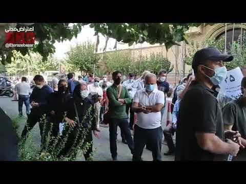 ۴۵مین تجمع اعتراضی مالباختگان شرکت آذیکو خورو مقابل وزارت صمت