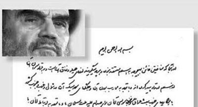 Documents of the Iran 1988 Massacre