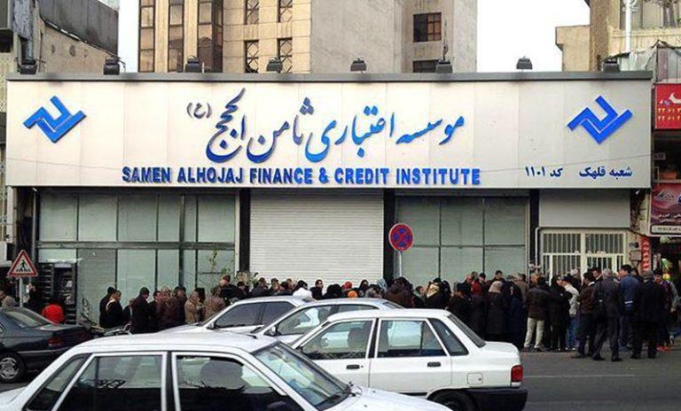 Iran: Investigation Into Financial Corruption
