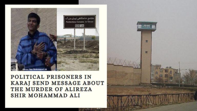 IRAN: Political Prisoners in Karaj Send Message About the Murder of Alireza Shir Mohammad Ali