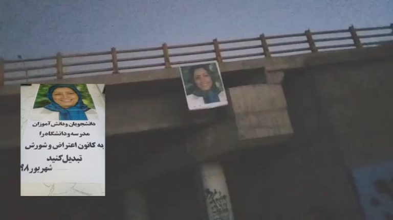 IRAN: Call for Uprising in Various Cities Beginning School Year