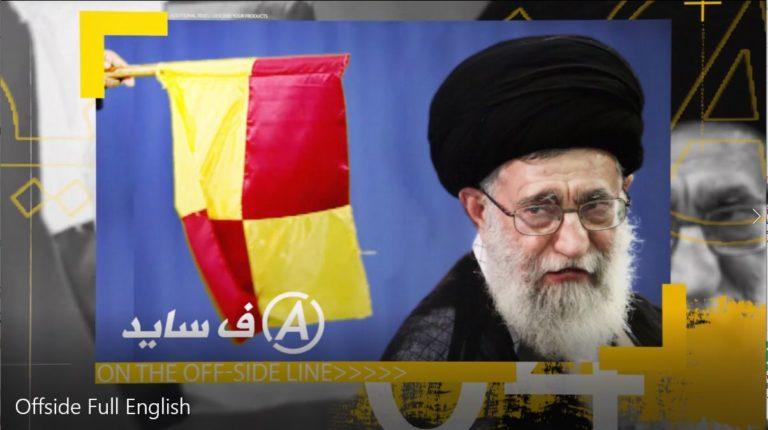 Iran-MEK: BBC in offside position