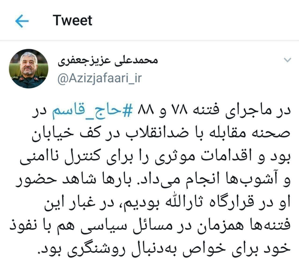 Former IRGC Chief Mohammad Ali Jafaris tweet