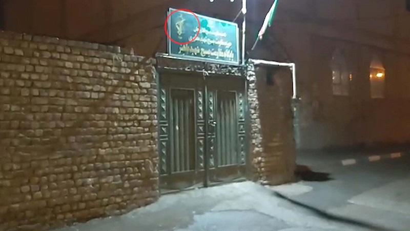 Paramilitary Bassij Base – Foulad-Shahr - Isfahan