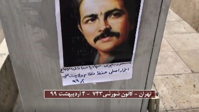 Posting banners and messages of Iranian Resistance leadership in the capital and other cities of Iran