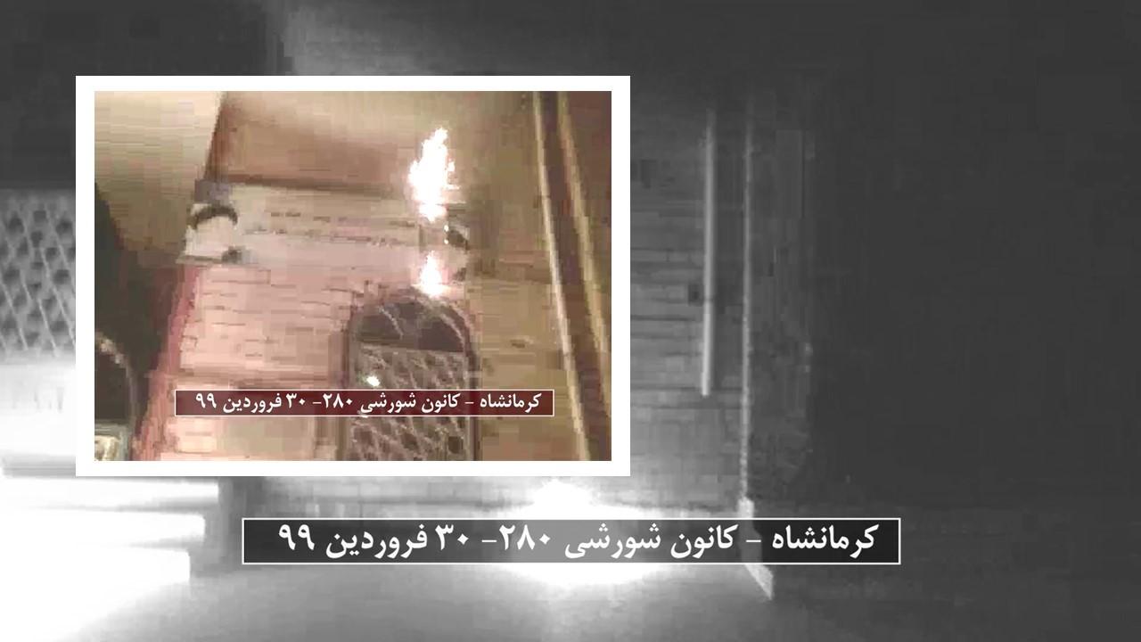 The inhumane Basij center in Kermanshah - April 18