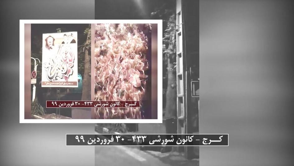 Torching the banner of Ali Khamenei and Qassem Soleimani - Karaj - April 18