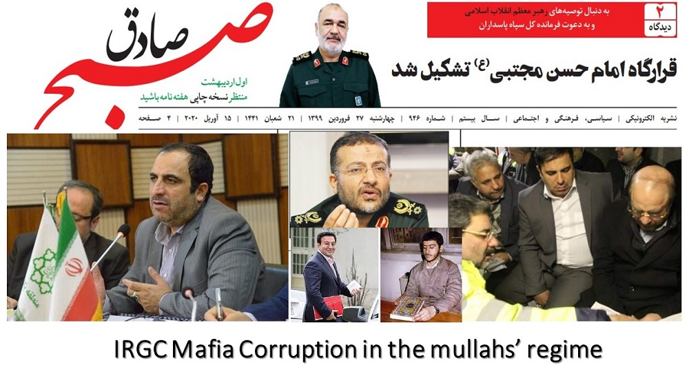 Corruption in the Mullahs' Regime Ruling Iran-Part 2