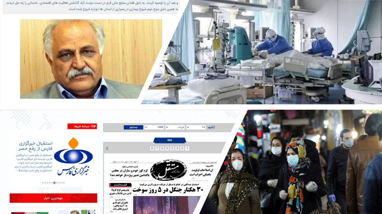 Iran Regime's Herd Immunity Policy During the Coronavirus Crisis and Its Outcome