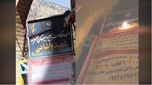 Khorramabad- Repressive Basij center- June 19, 2020