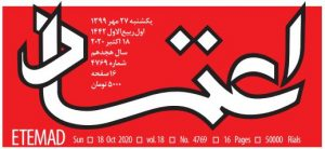 The state-run Etemad daily